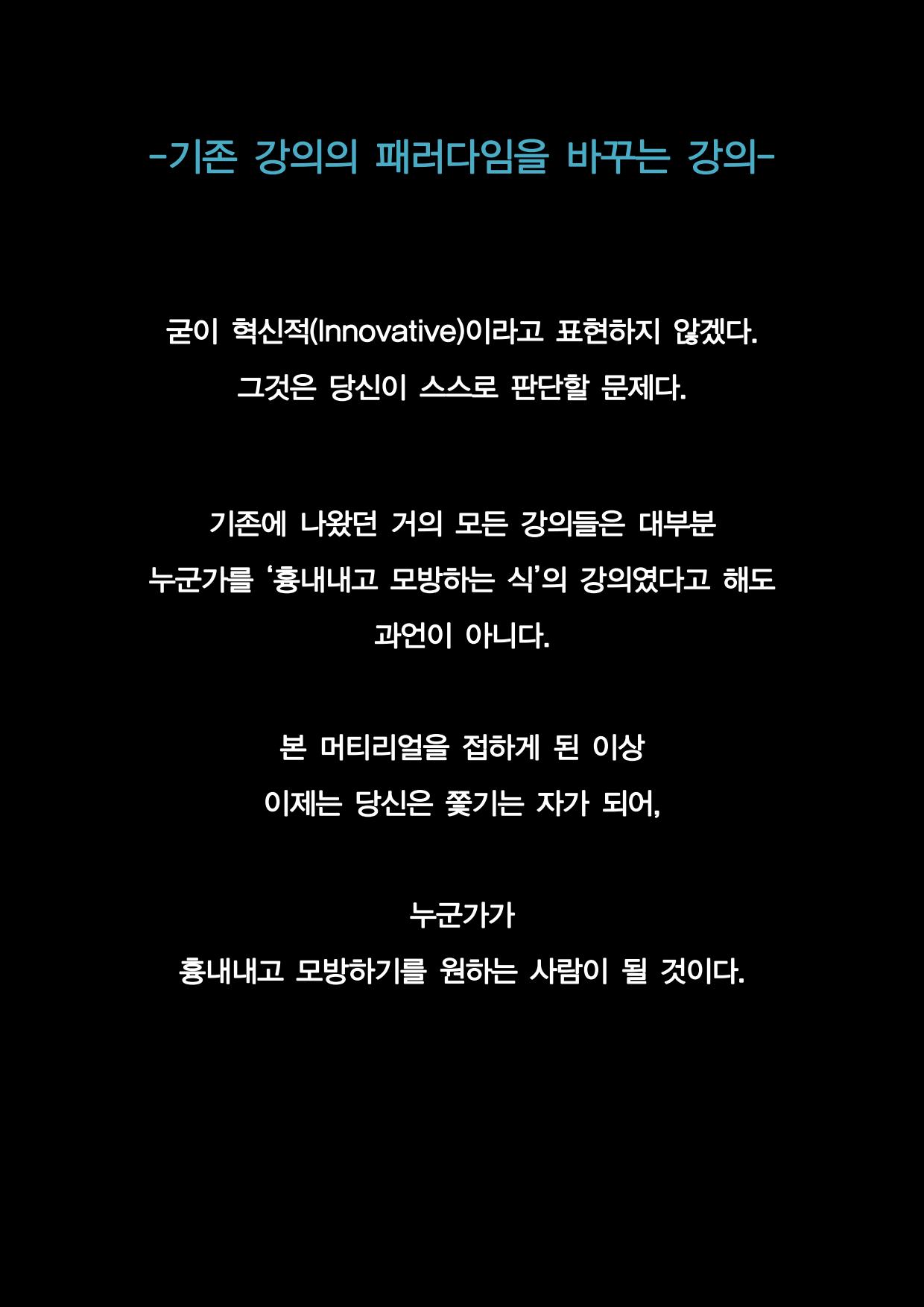 본 머티리어 1회차 홍보글 v3(수강후기 따로 편집요함)_14.png