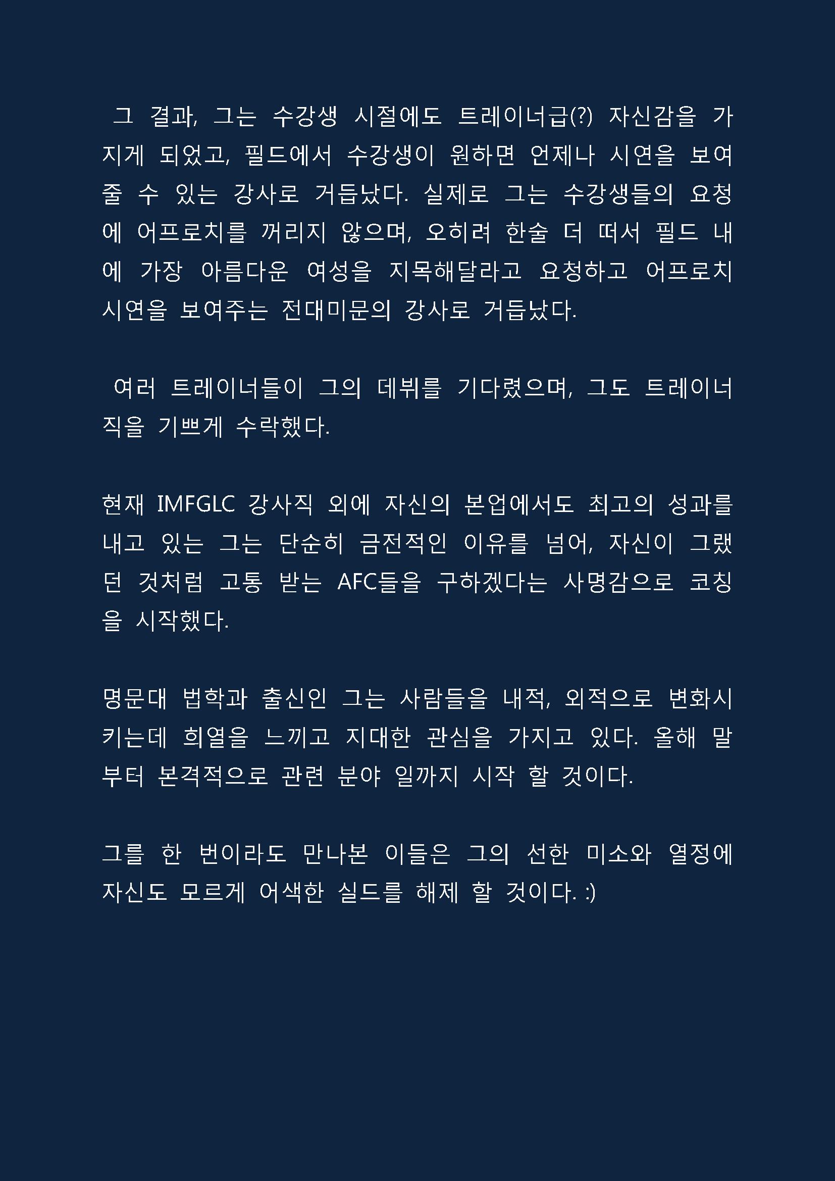 쓰나미(수정본)_페이지_18.png