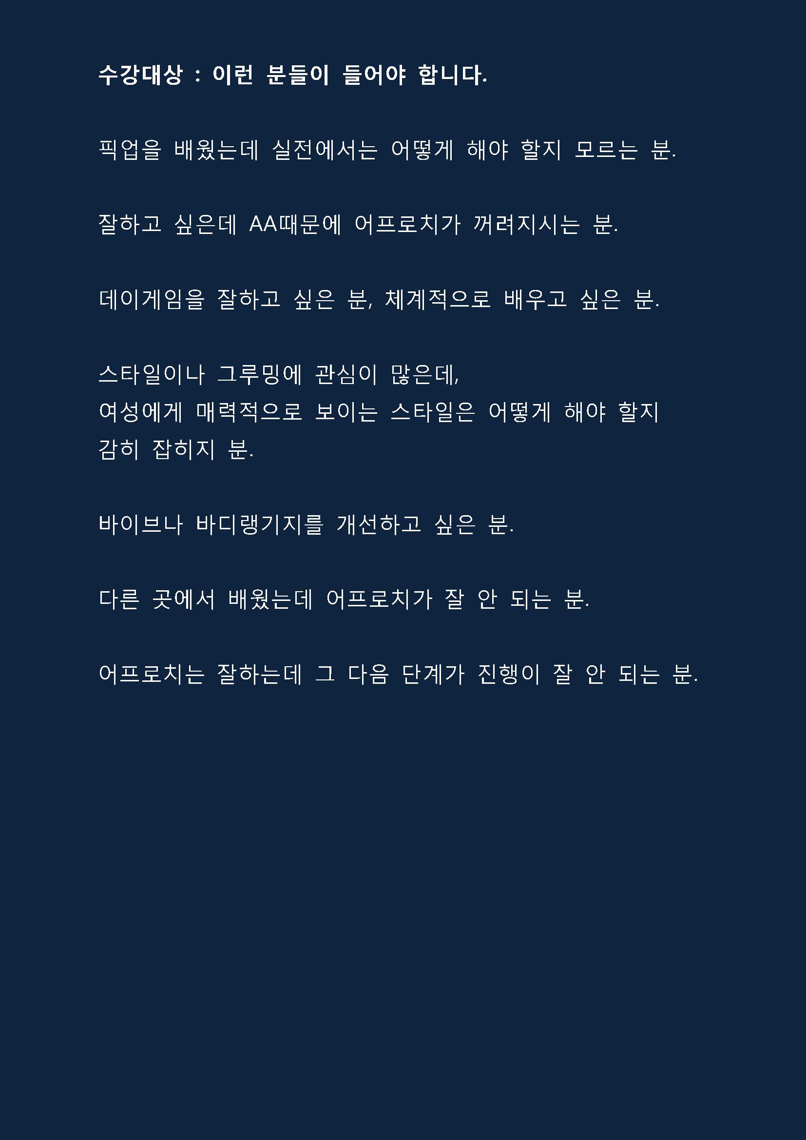 쓰나미(수정본)_페이지_22.png