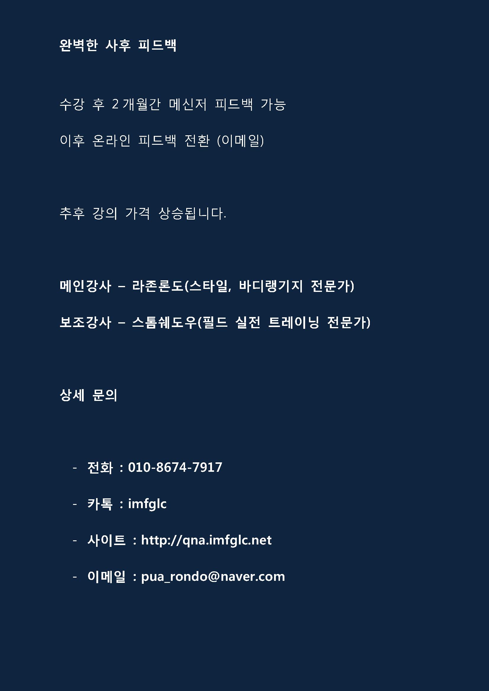 쓰나미(수정본)_페이지_27.png