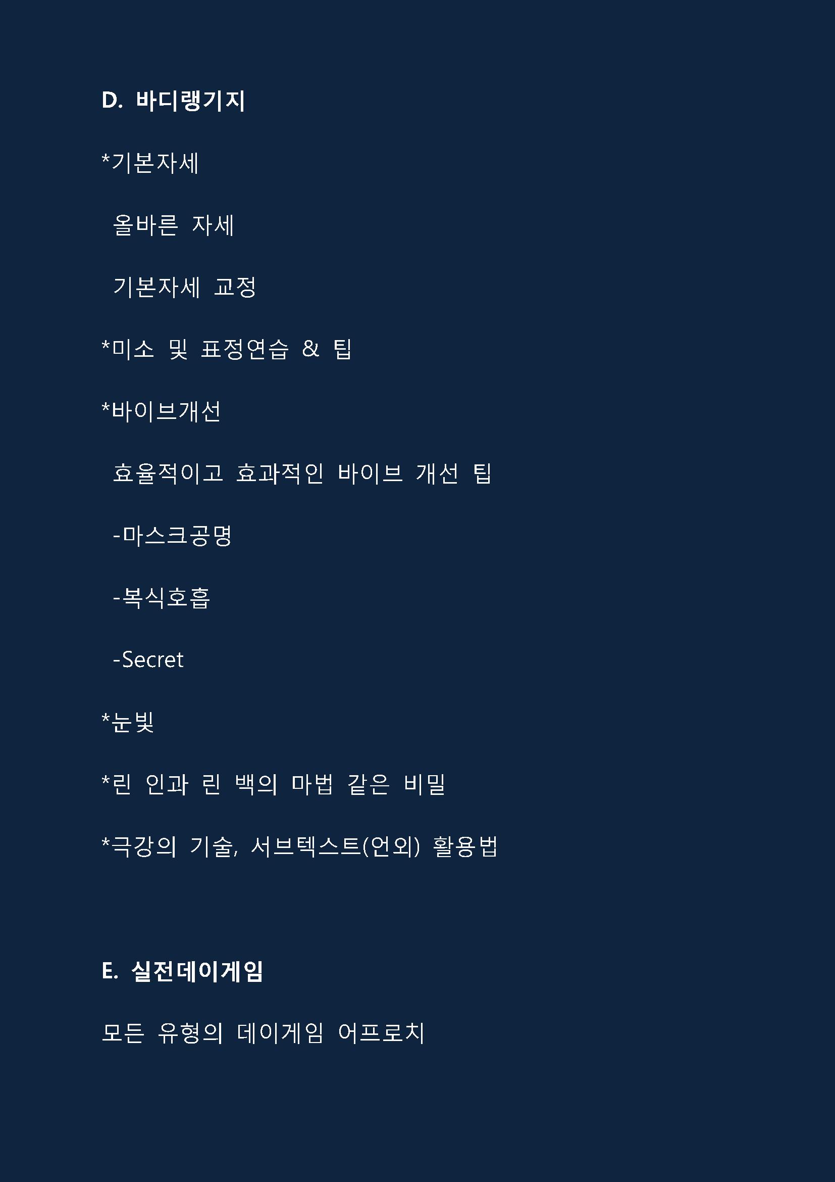 쓰나미(수정본)_페이지_15.png