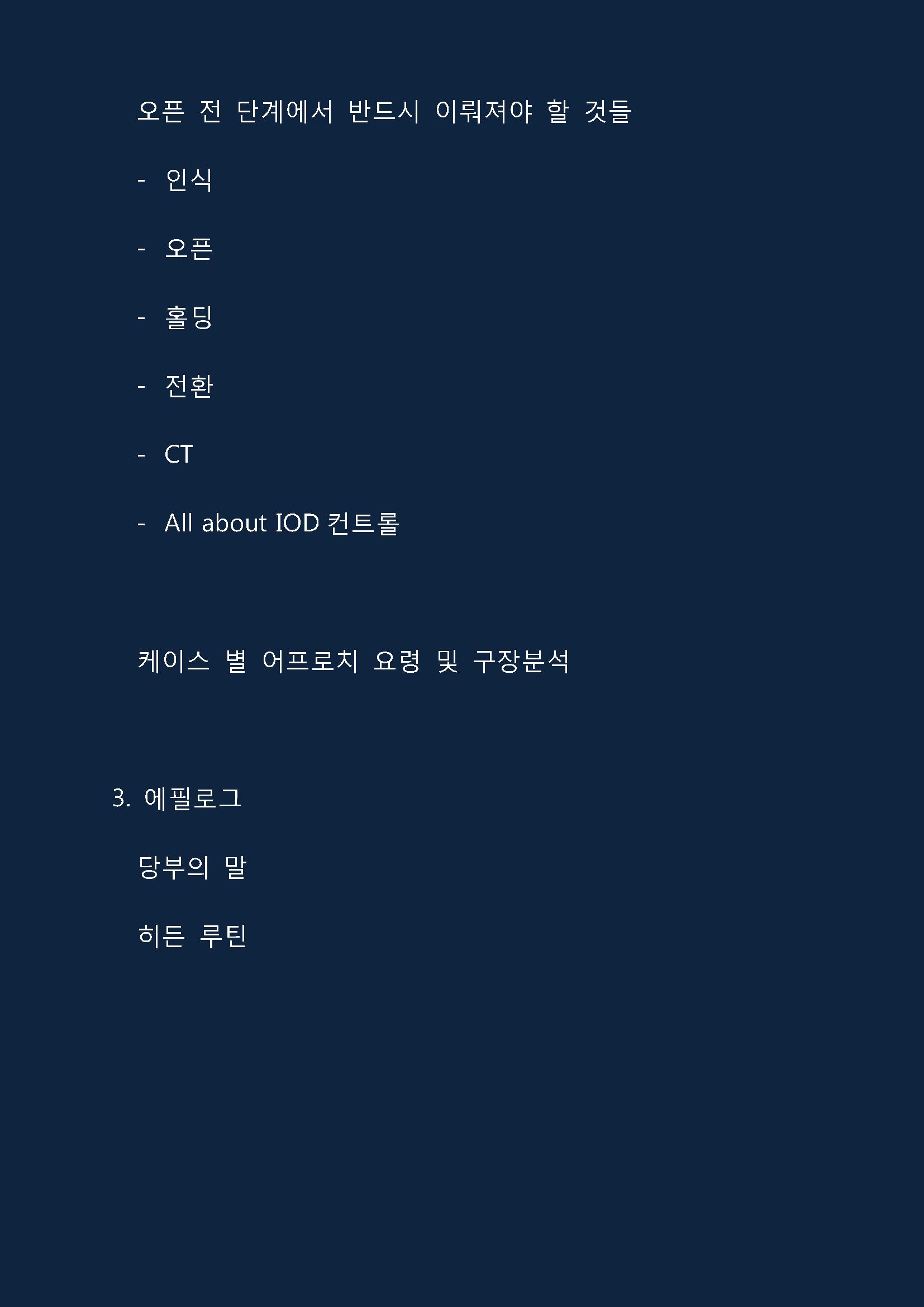 쓰나미(수정본)_페이지_14.png