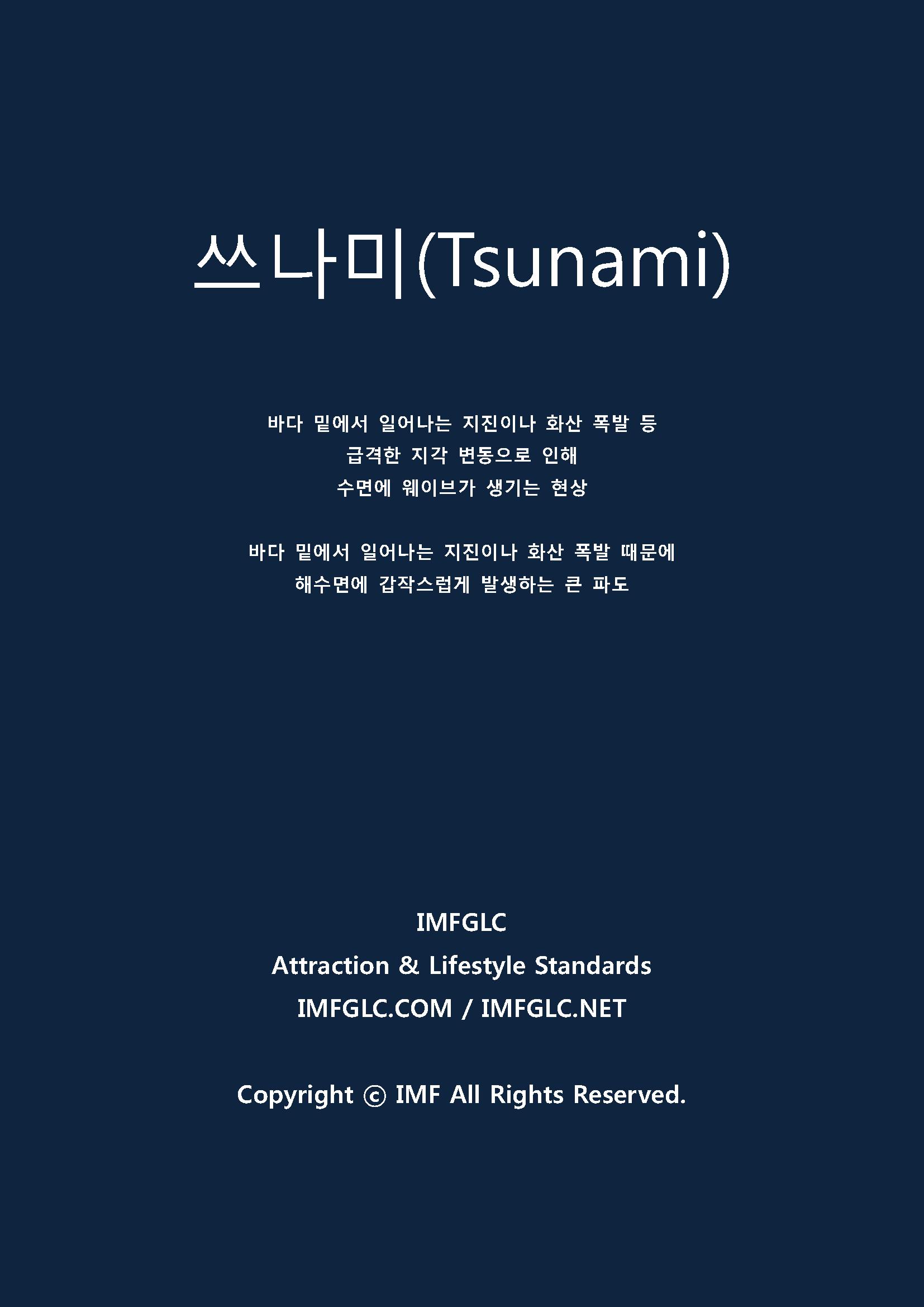 쓰나미(수정본)_페이지_02.png
