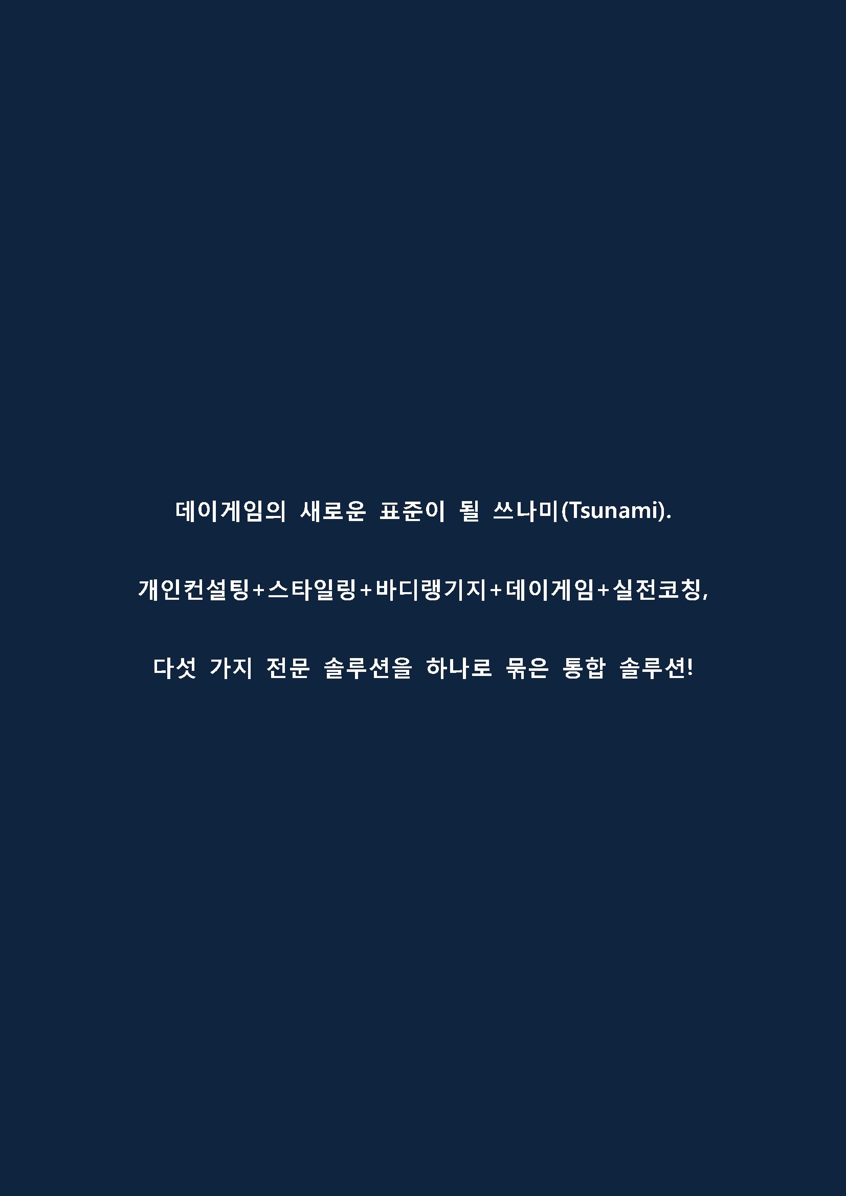 쓰나미(수정본)_페이지_06.png