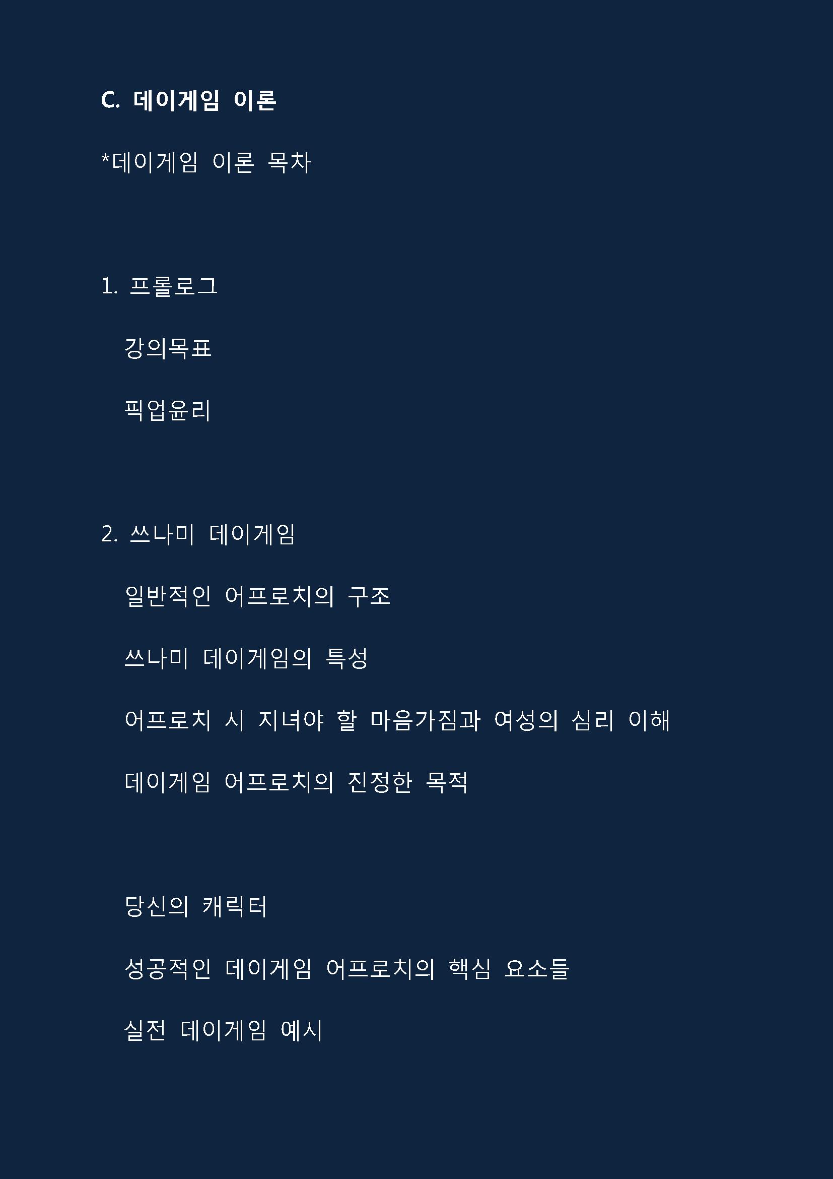 쓰나미(수정본)_페이지_13.png