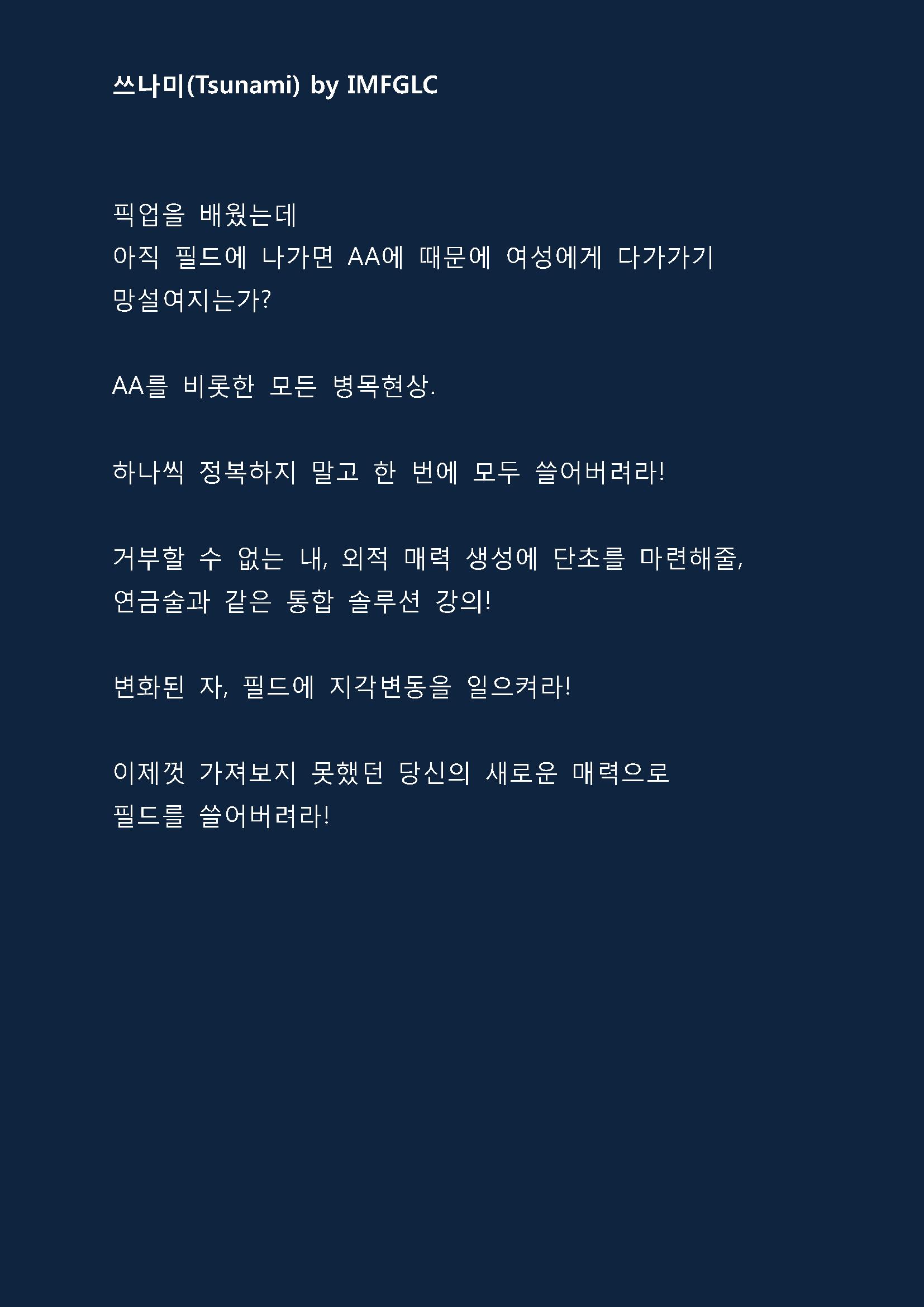쓰나미(수정본)_페이지_05.png
