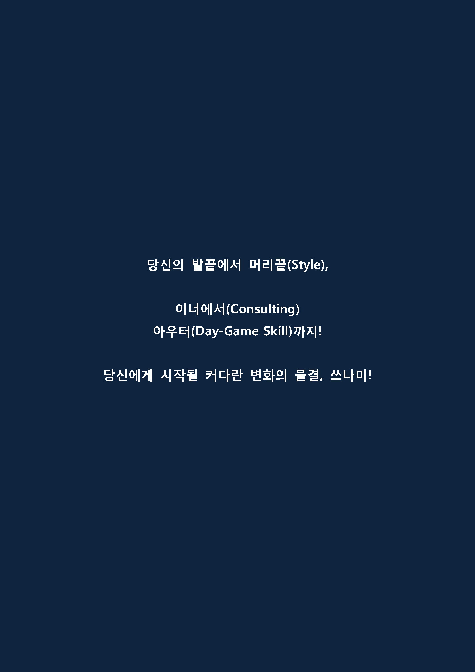 쓰나미(수정본)_페이지_03.png