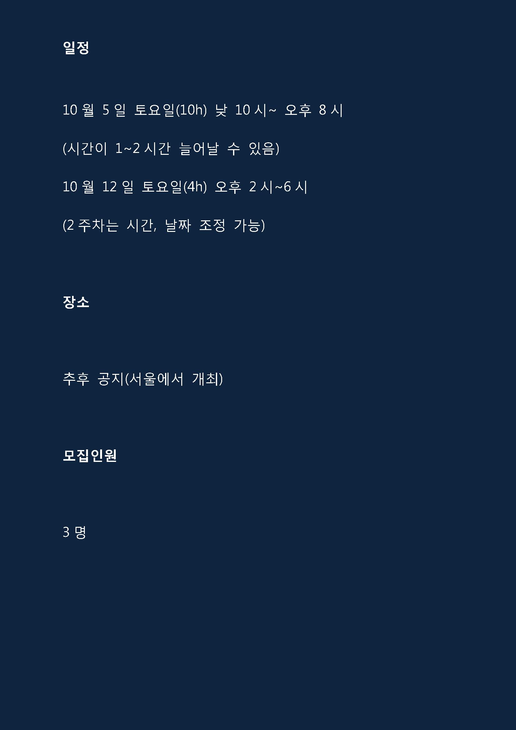 쓰나미(수정본)_페이지_25.png