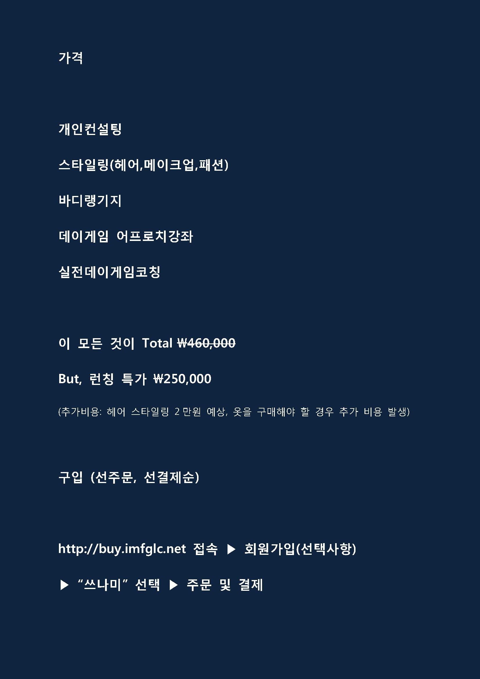 쓰나미(수정본)_페이지_24.png