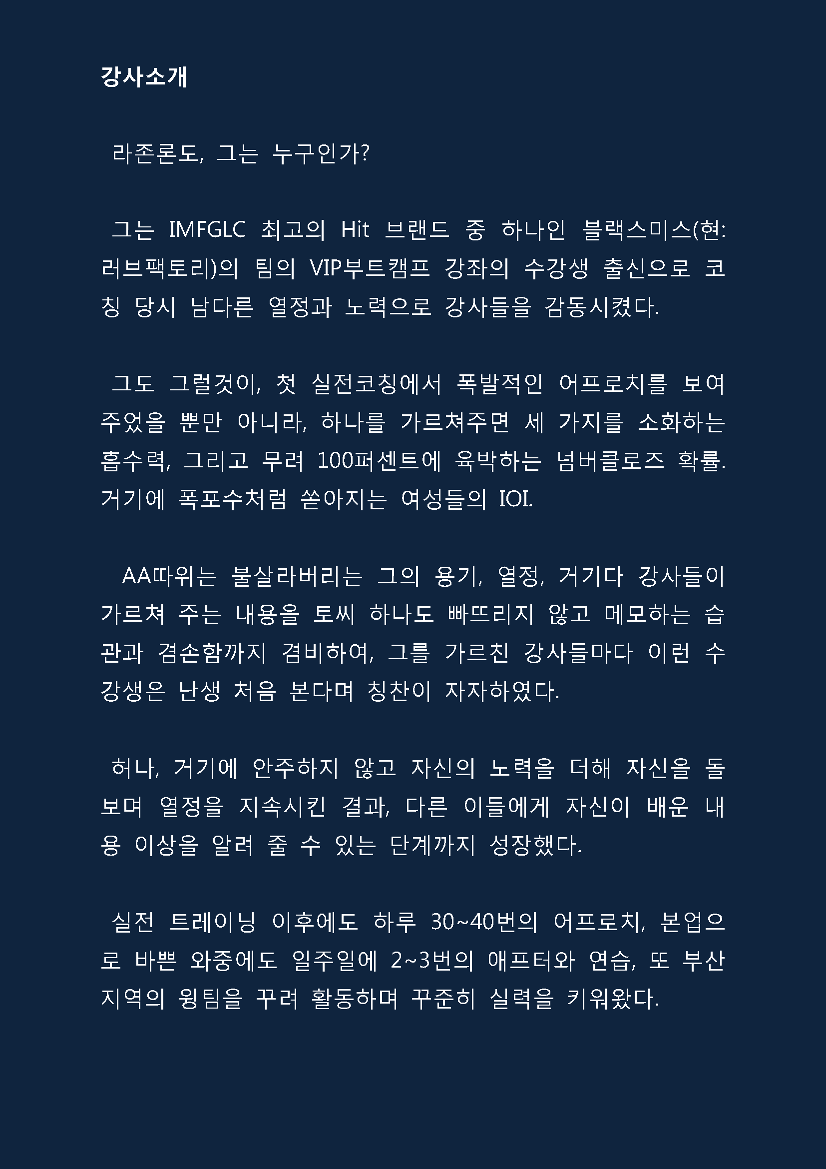쓰나미(수정본)_페이지_17.png