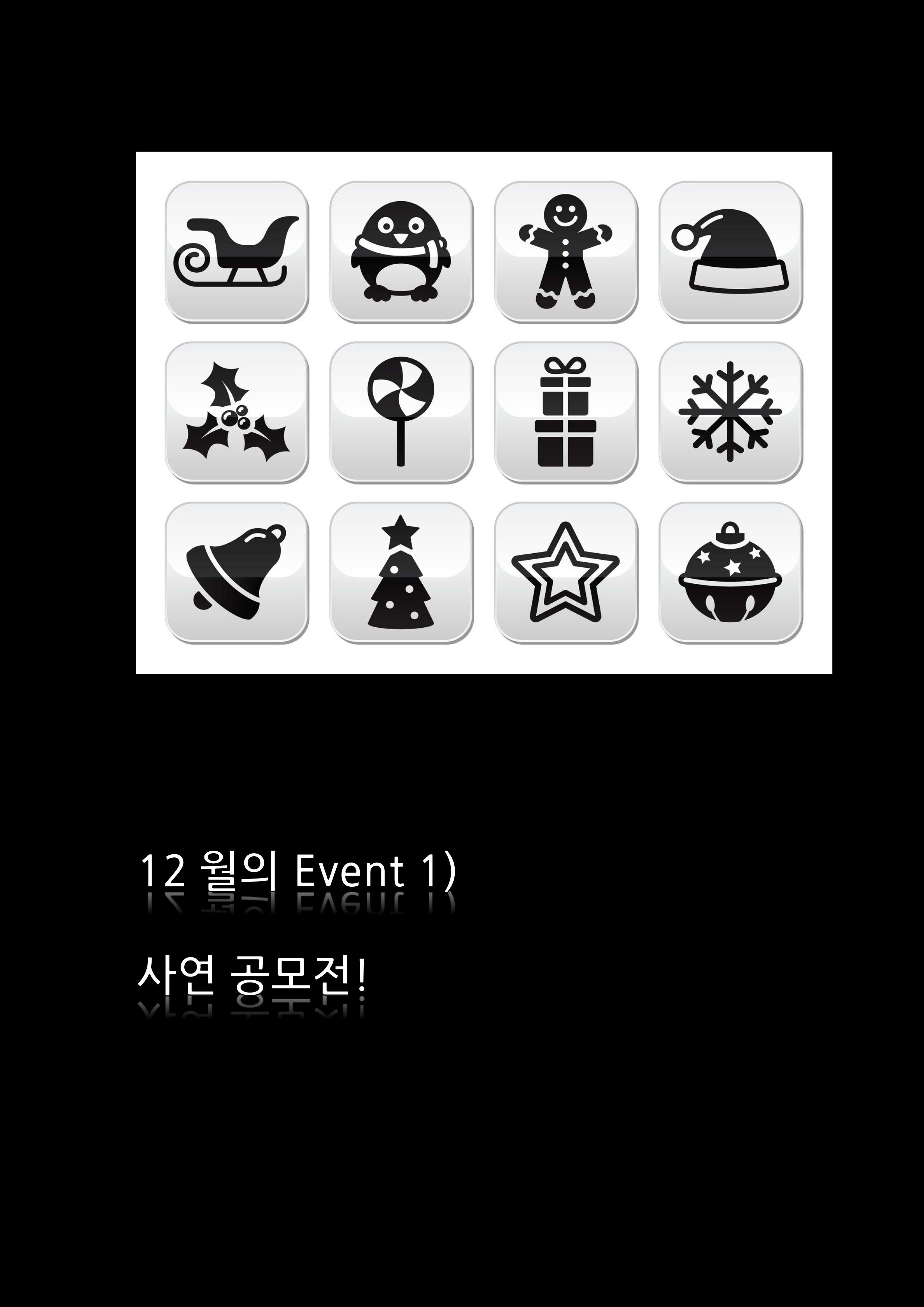 이벤트 공지글_01.png