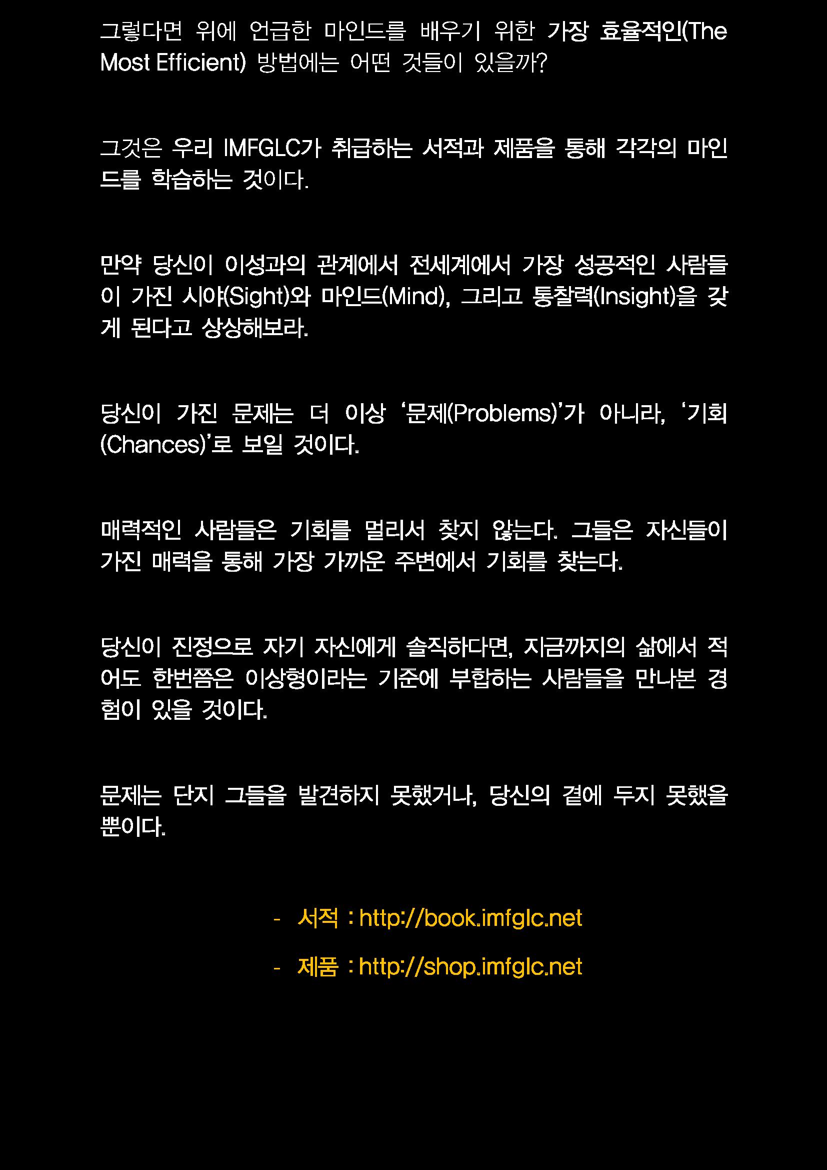 마인드에 대한 이해_Page_11.png