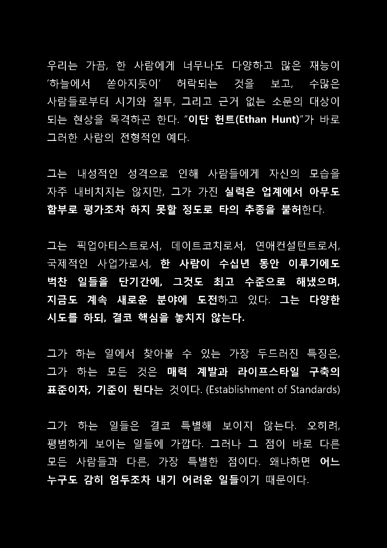 THE INTRODUCTION_Page_11.png