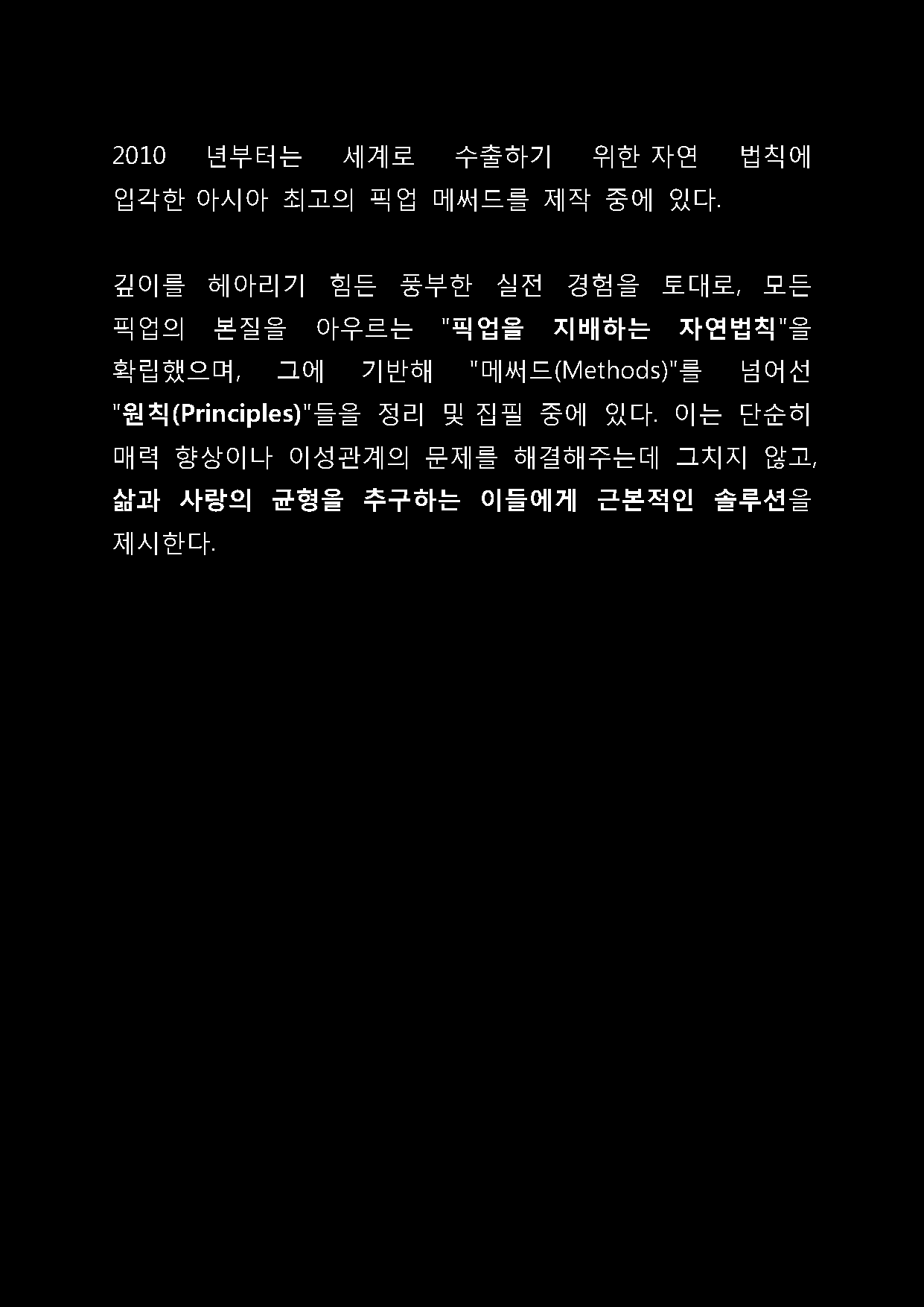 THE INTRODUCTION_Page_17.png