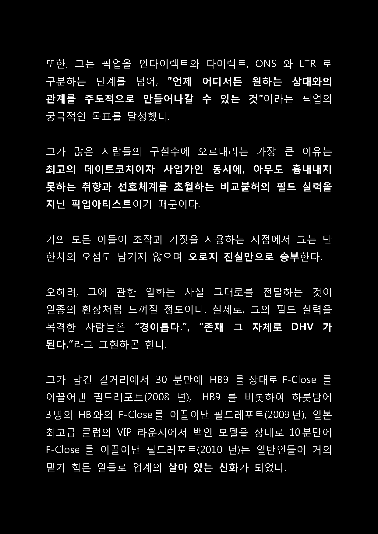 THE INTRODUCTION_Page_13.png