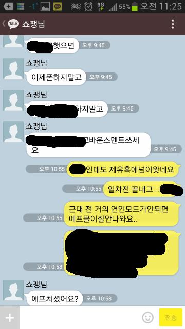 나이트 hb 미드게임 중 피드백2.png