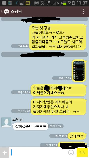첫 강남 데이 로드 샵클.png