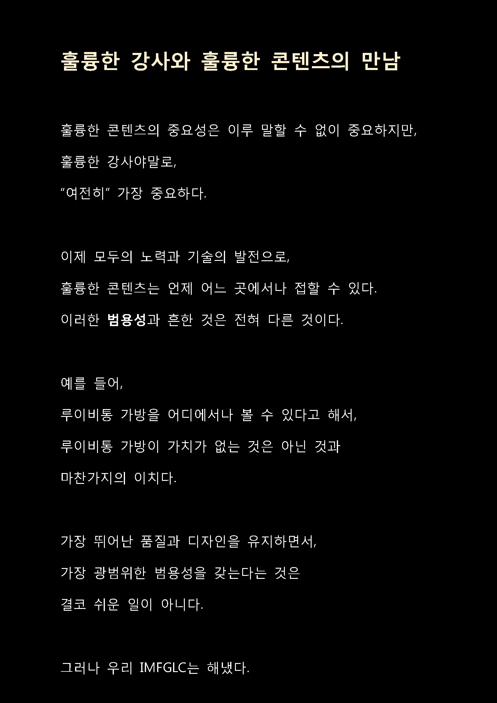 제 5원소_Page_07.png