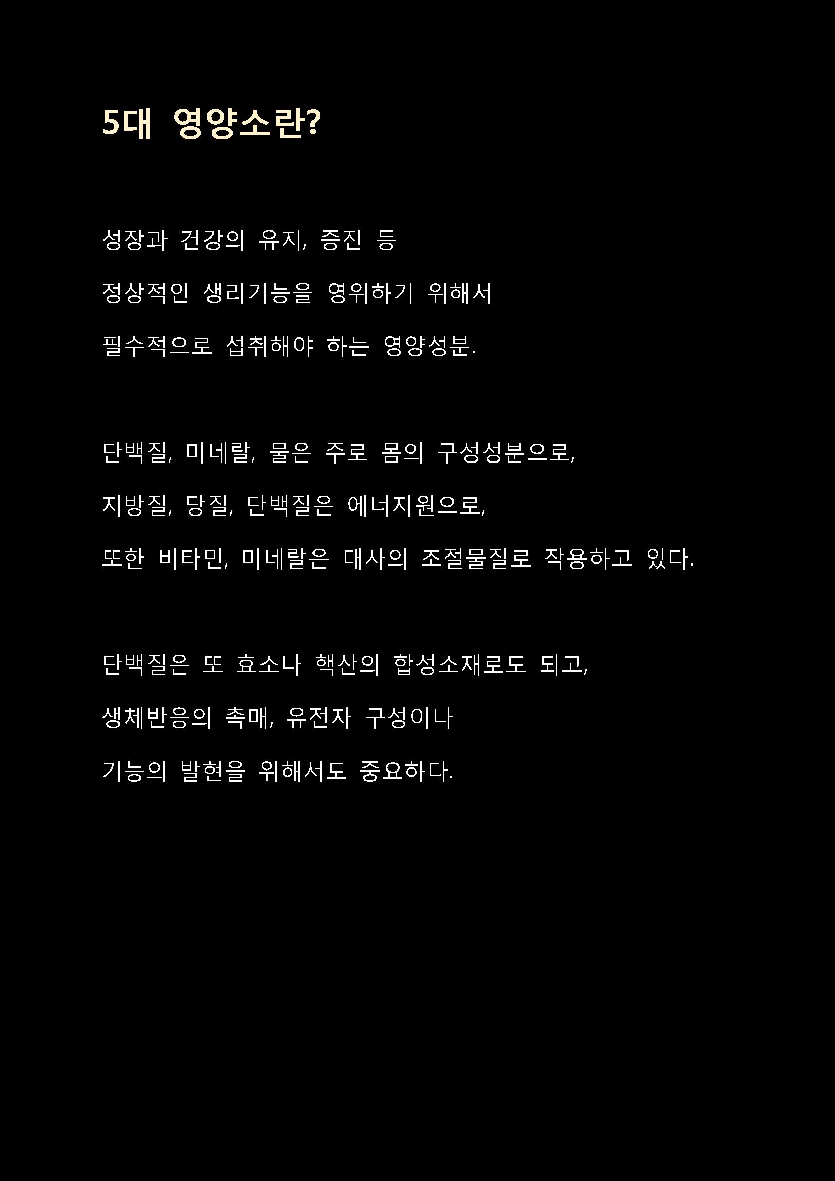제 5원소_Page_03.png