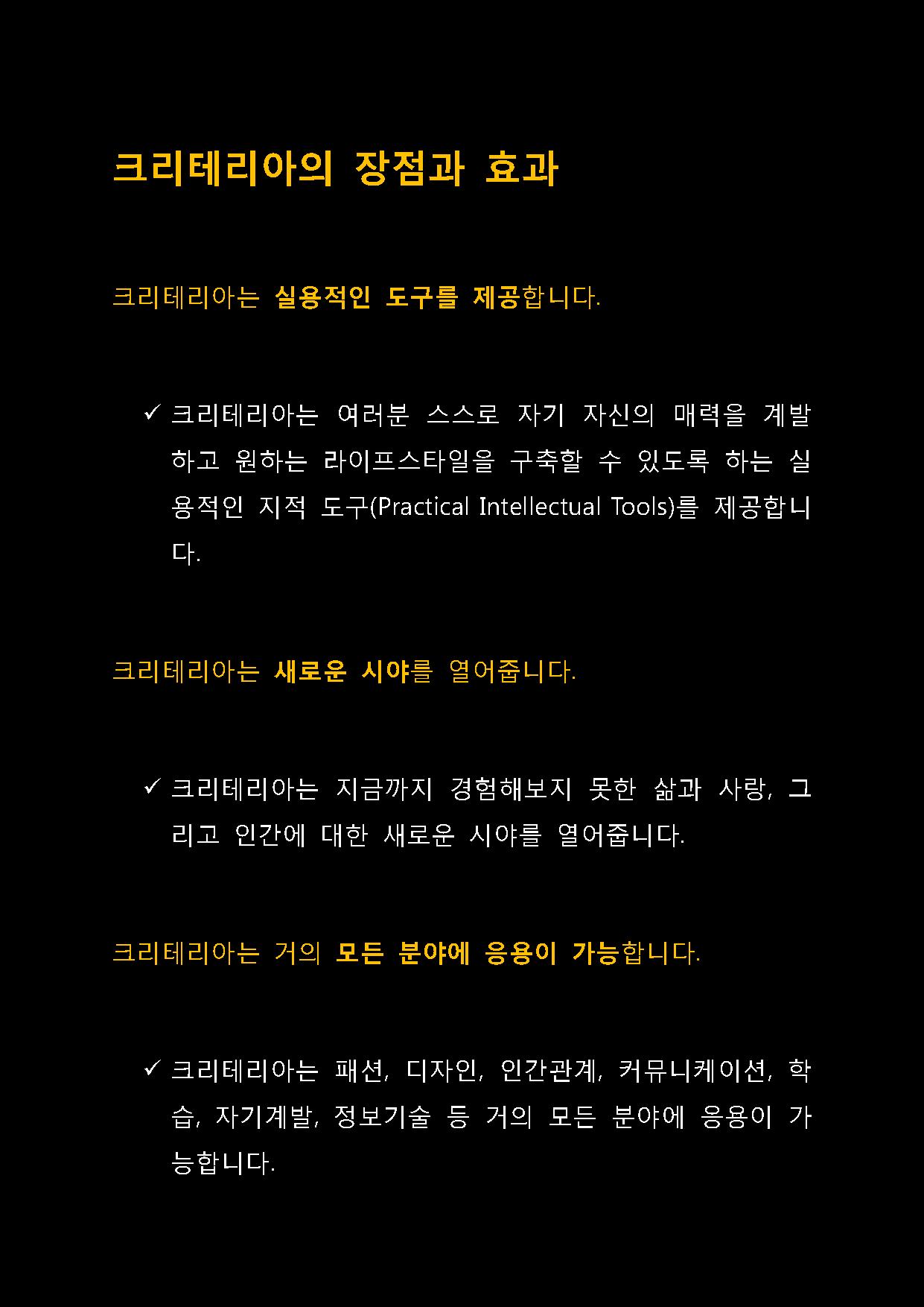 크리테리아 소개_Page_10.png