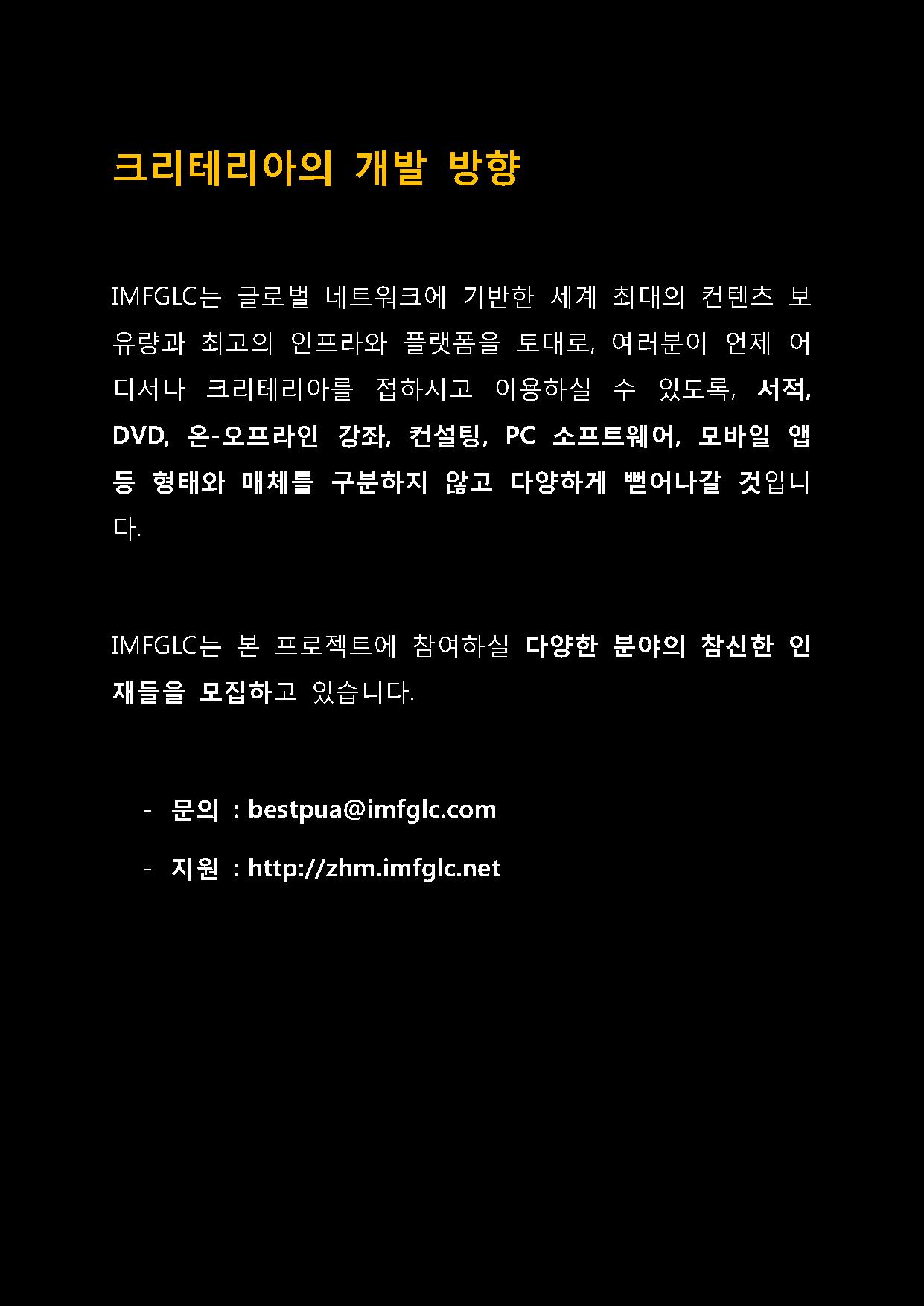 크리테리아 소개_Page_05.png