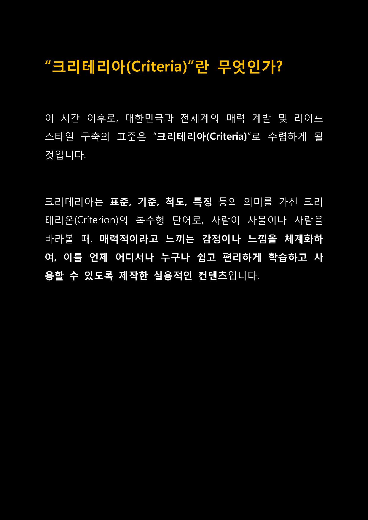 크리테리아 소개_Page_03.png