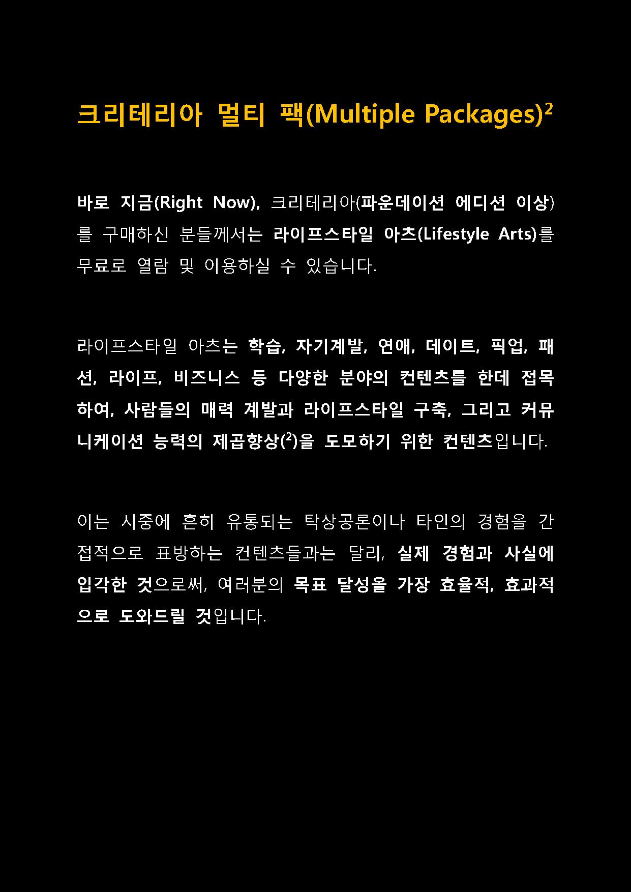 크리테리아 소개_Page_11.png