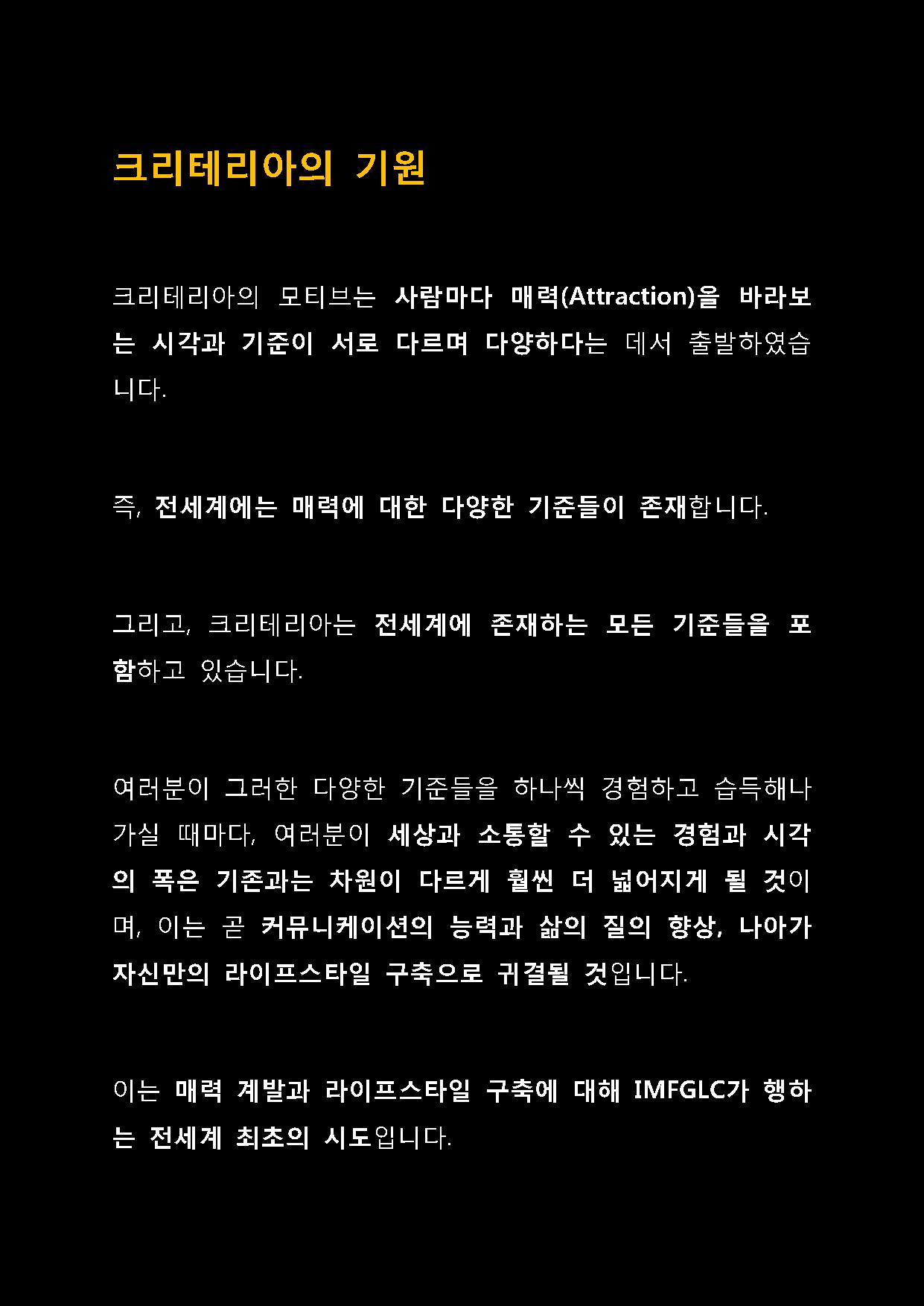 크리테리아 소개_Page_04.png